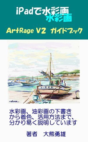 ArtRage For iPad v2(head).jpg